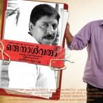 Oru Naal Varum – Malayalam Movie Stills