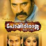 Pokkiri Raja – Malayalam Movie Stills