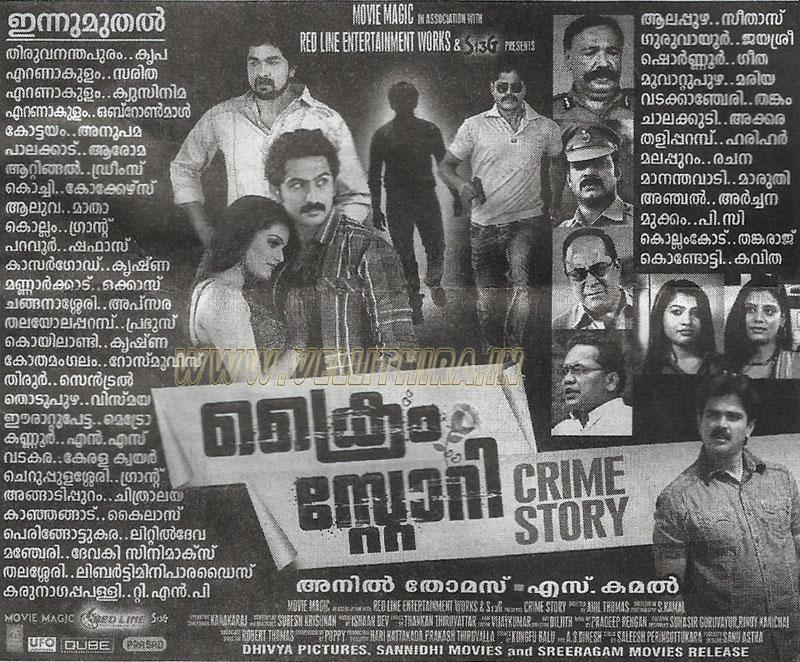 Check out posters of Thalsamayam Oru Penkutty, Shikari, Crime Story