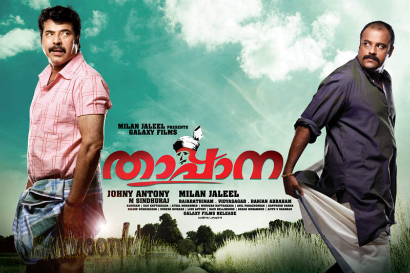 mr marumakan malayalam full movie download hd