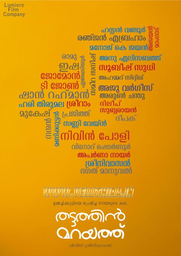 adhunika kavithakal in malayalam language pdf