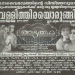 Aattakkadha Poster