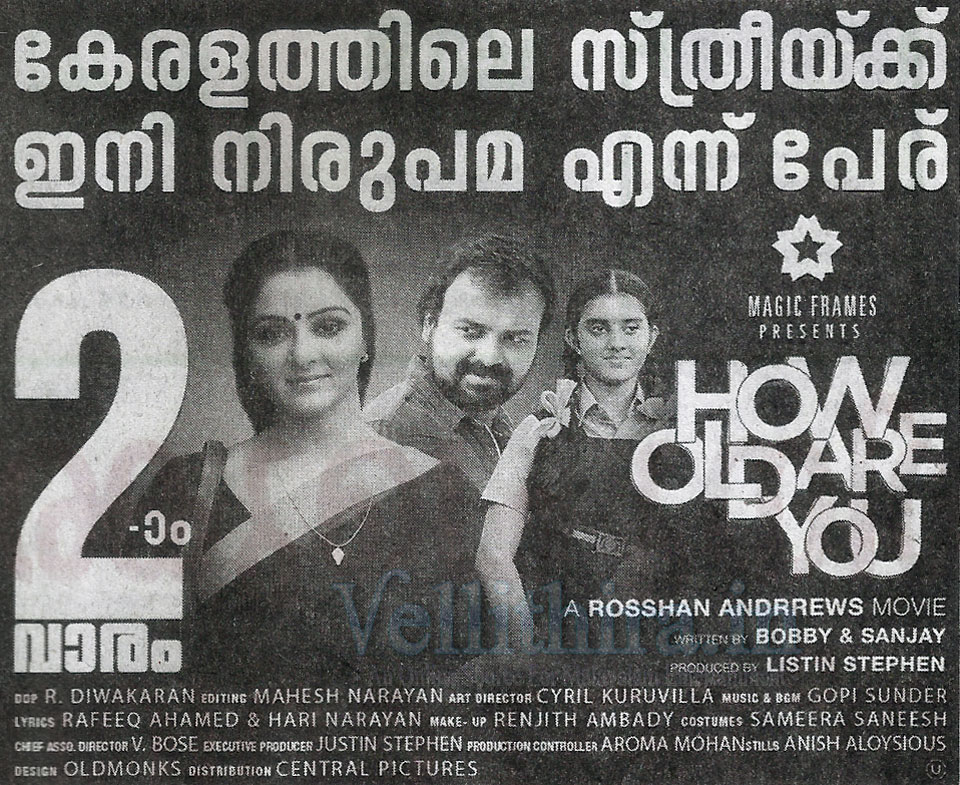 Movie Posters 23 05 2014 Vellithirain Latest Malayalam Movie